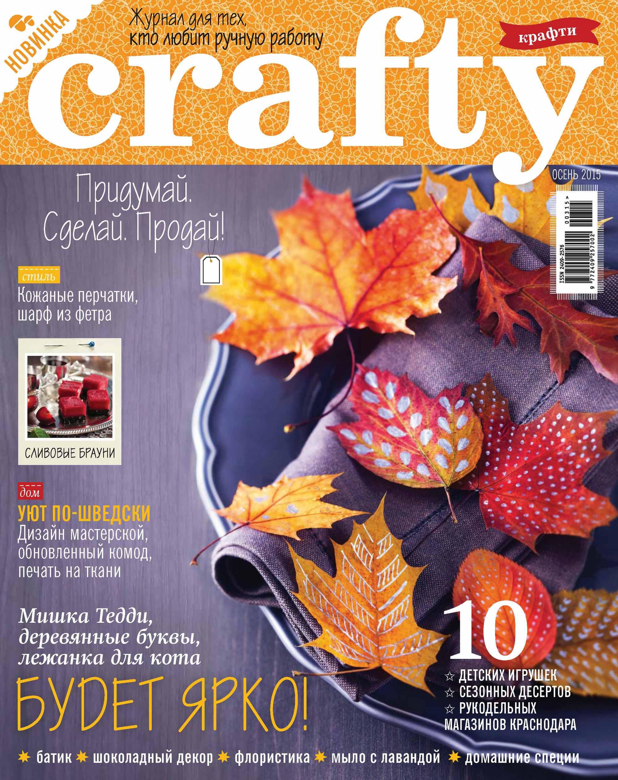 ИД «Бурда» Crafty. Журнал для тех, кто любит ручную работу. №3/2015 цена