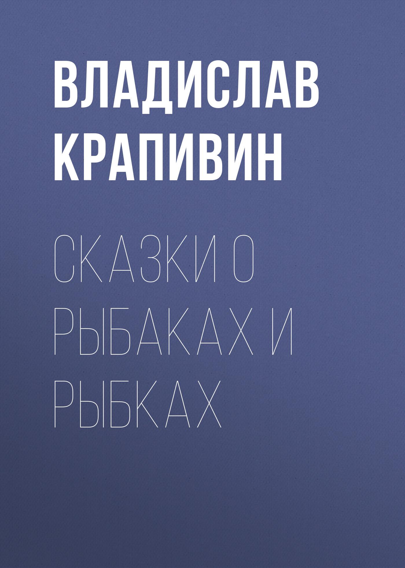 Владислав Крапивин Сказки о рыбаках и рыбках королев в экономика и рынок для девчонок и мальчишек