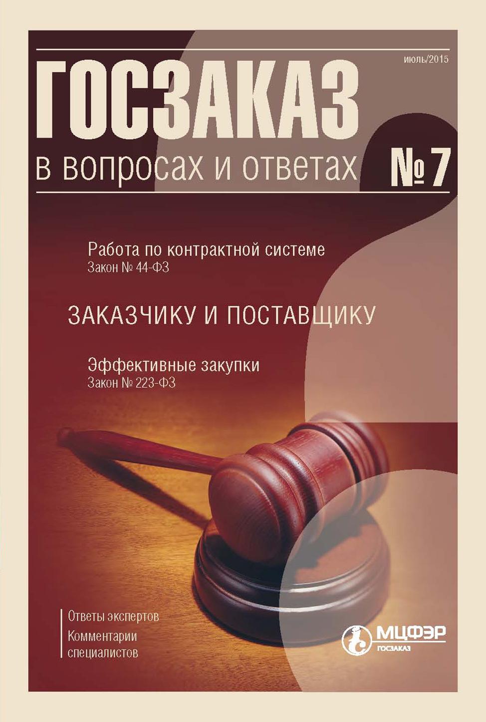 Отсутствует Госзаказ в вопросах и ответах № 7 2015