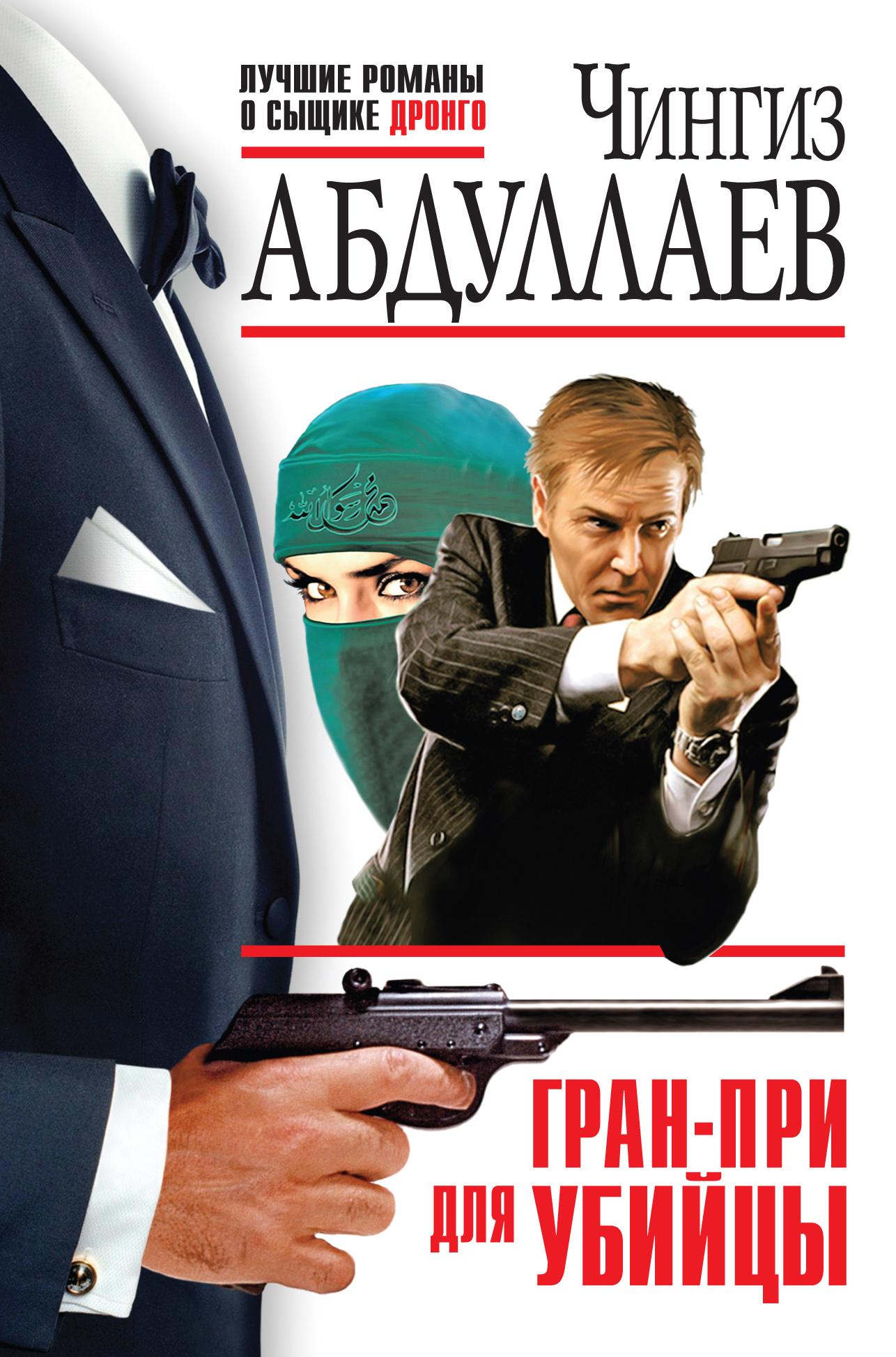 Чингиз Абдуллаев Гран-При для убийцы абдуллаев чингиз акифович связной из багдада