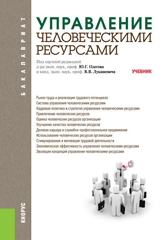Владимир Лукашевич Управление человеческими ресурсами а а данилкин косули биологические основы управления ресурсами