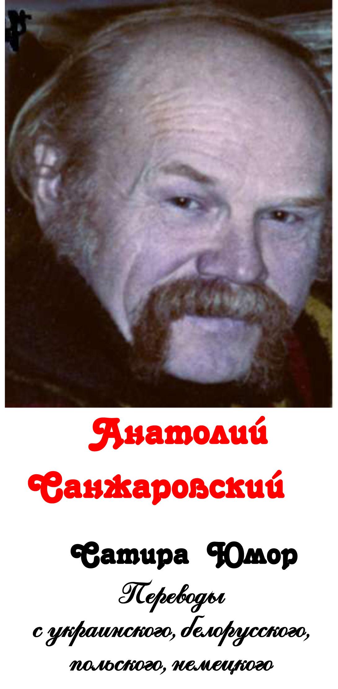Анатолий Санжаровский Сатира юмор сборник