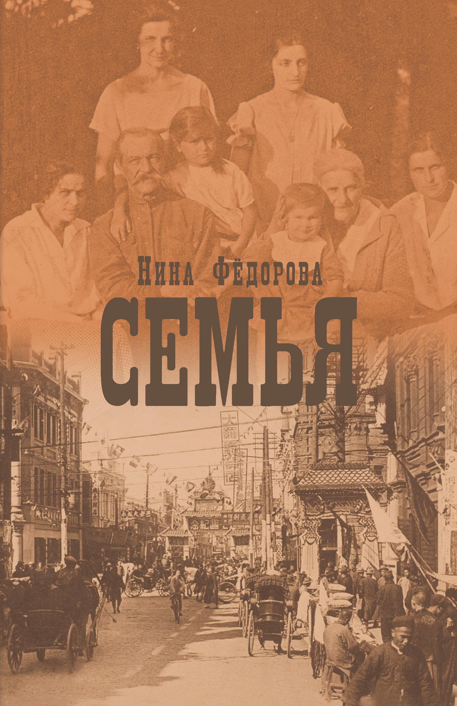 Нина Федорова Семья