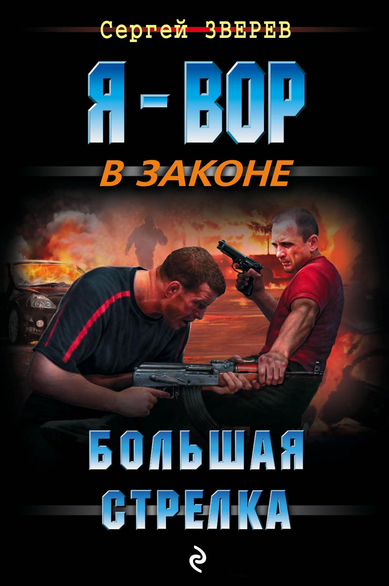 Сергей Зверев Большая стрелка футболка чечня