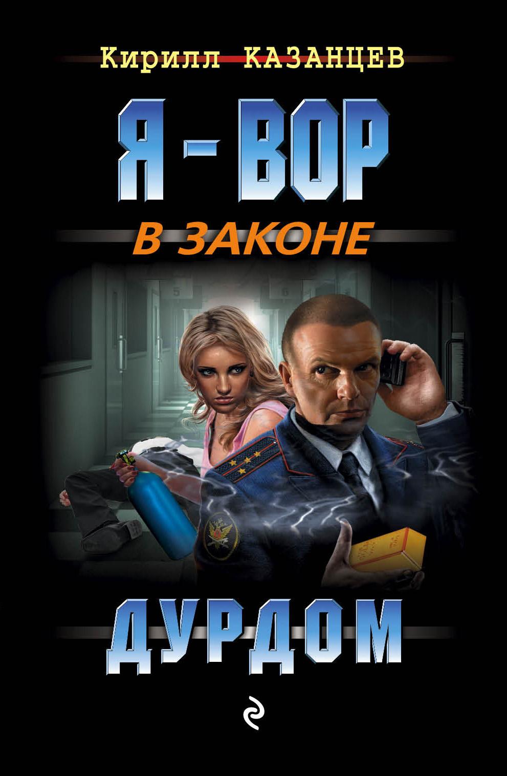 Кирилл Казанцев Дурдом кирилл казанцев показательное преступление