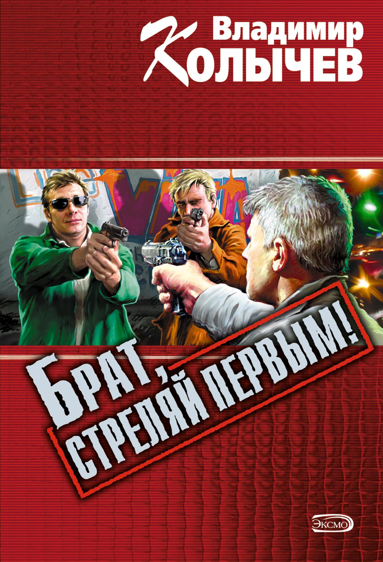 Владимир Колычев Брат, стреляй первым! цена 2017