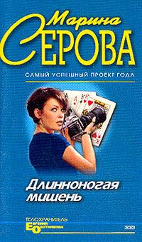 Марина Серова Неслучайный свидетель марина серова цена главной роли