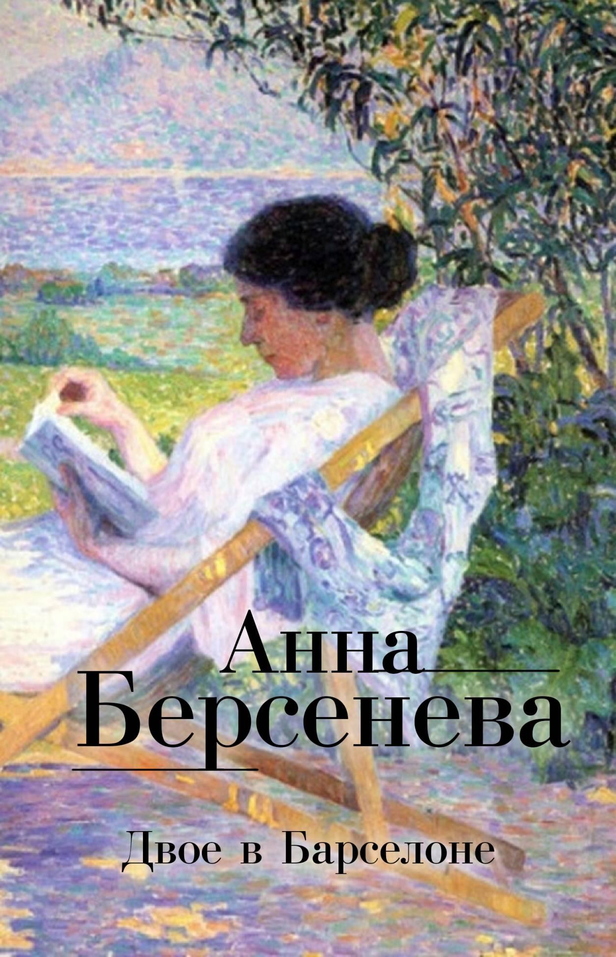 Анна Берсенева Полет над разлукой анна берсенева вангелия