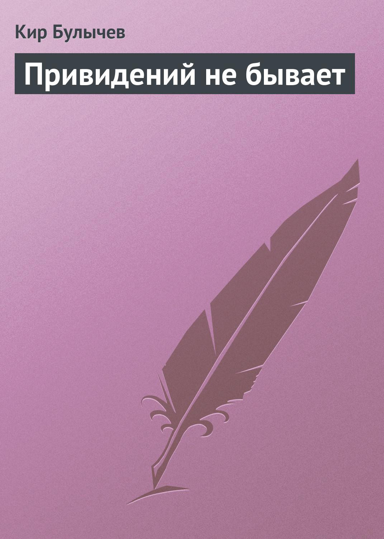 кир булычев война с лилипутами Кир Булычев Привидений не бывает