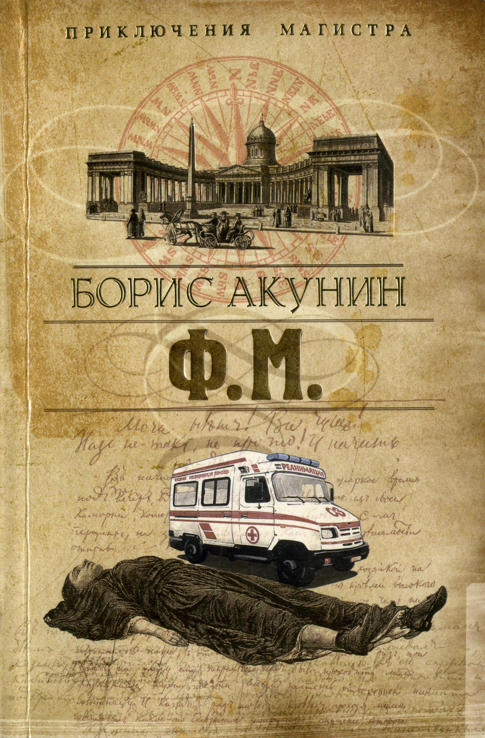 Борис Акунин Ф. М. борис акунин вдовий плат роман