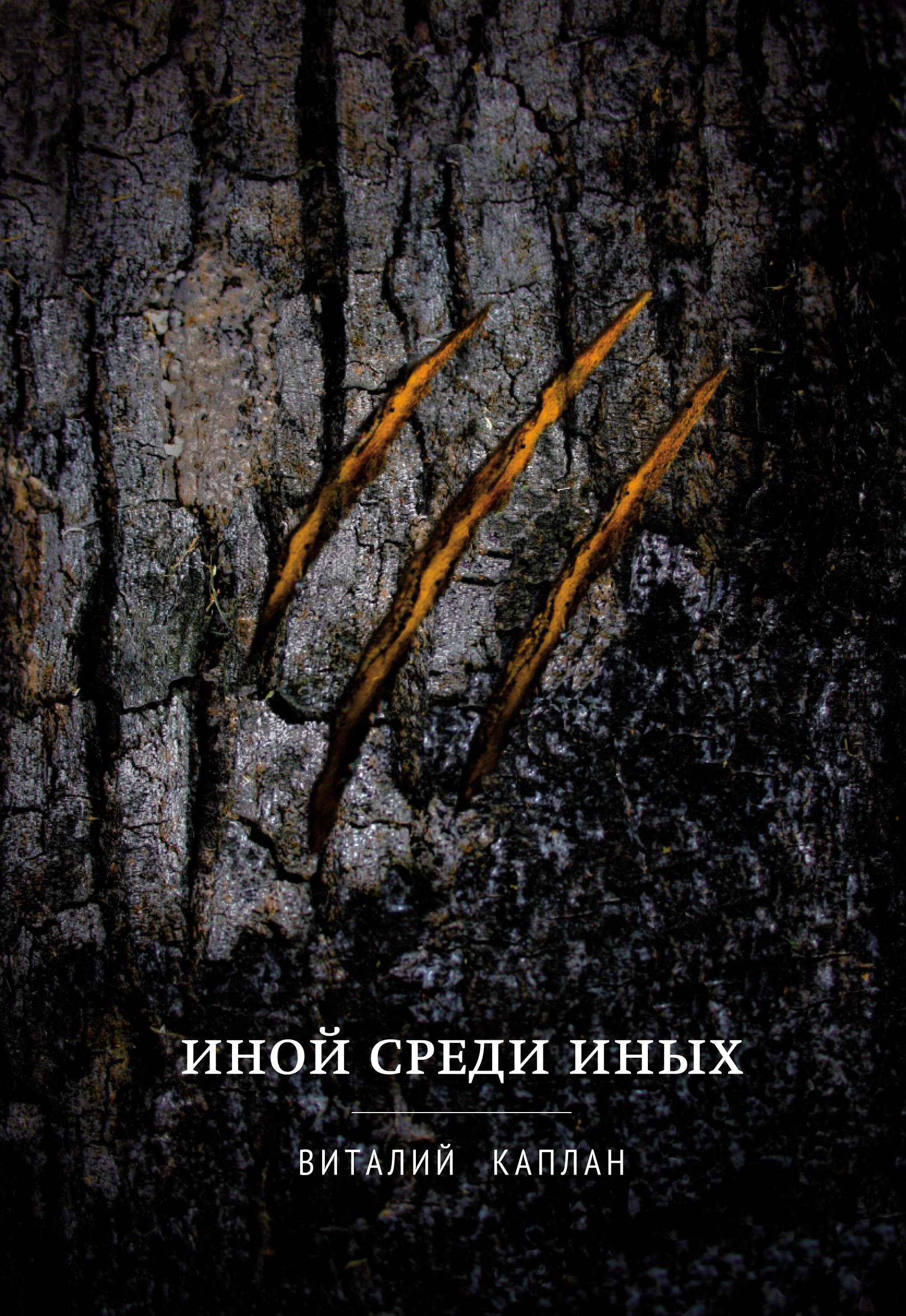 Виталий Каплан Иной среди Иных цена