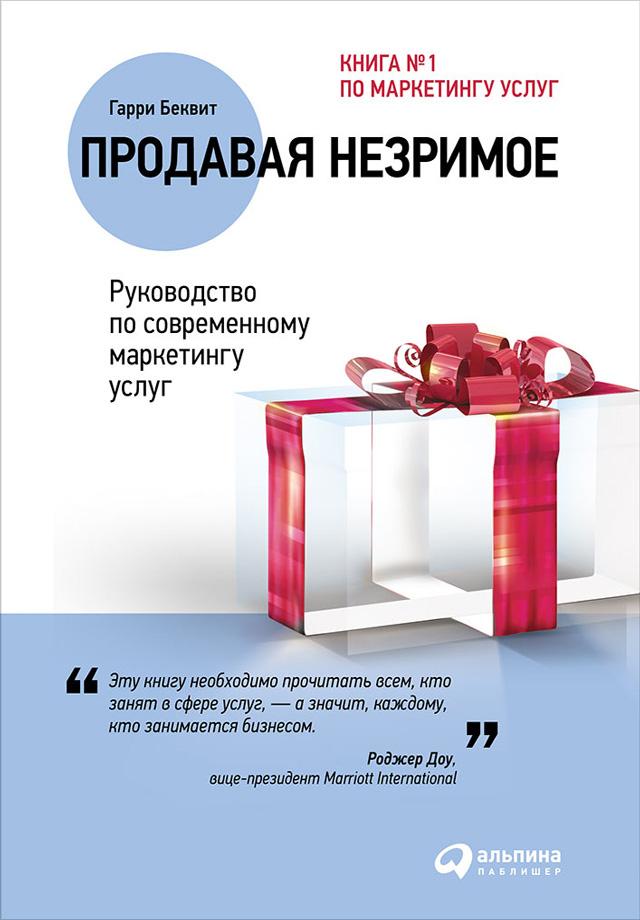 Гарри Беквит Продавая незримое: Руководство по современному маркетингу услуг
