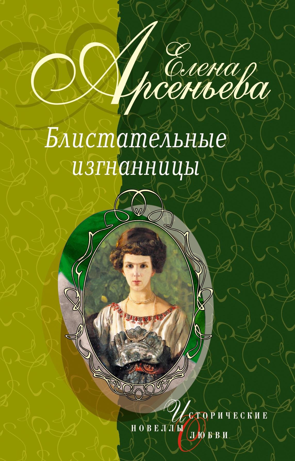 Елена Арсеньева Господин Китмир (Великая княгиня Мария Павловна) стоимость