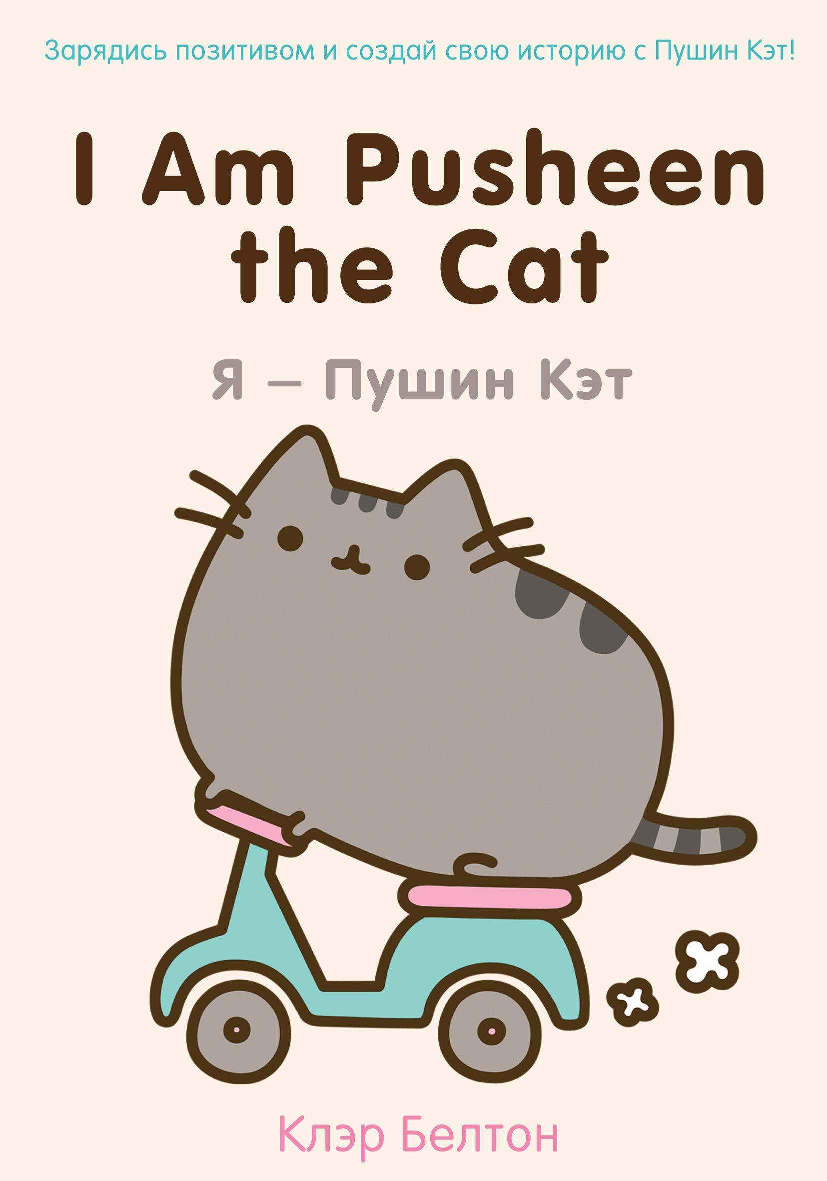 Клэр Белтон I Am Pusheen the Cat. Я – Пушин Кэт цена