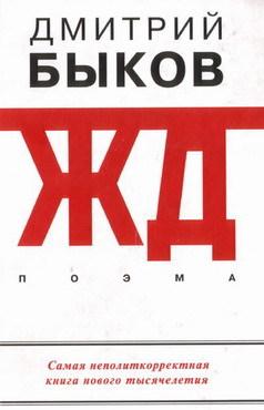 Фото - Дмитрий Быков ЖД быков д жд
