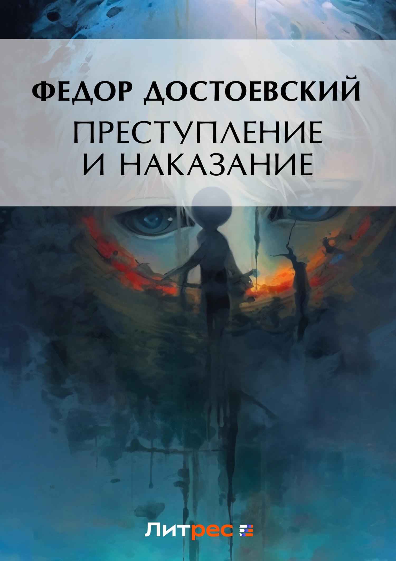 цена на Федор Достоевский Преступление и наказание