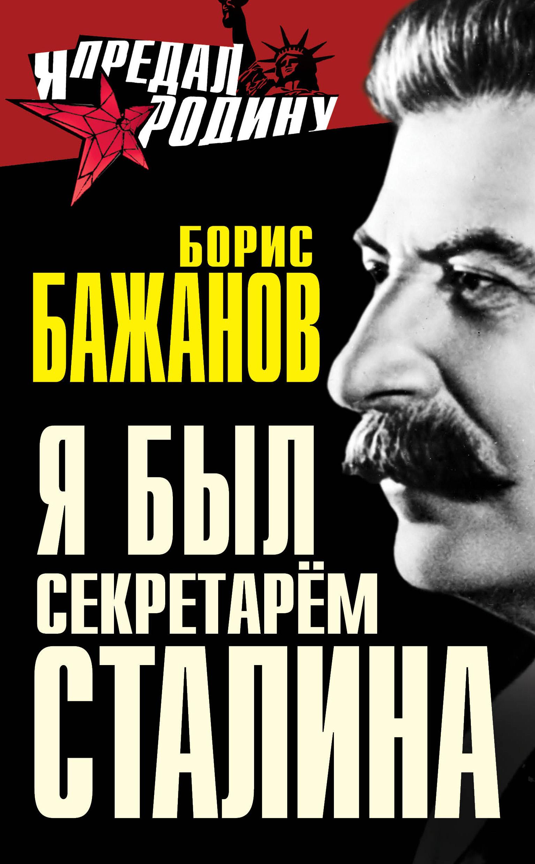 Борис Бажанов Я был секретарем Сталина цена