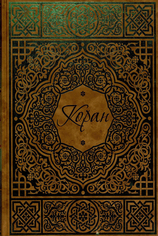 Отсутствует Коран