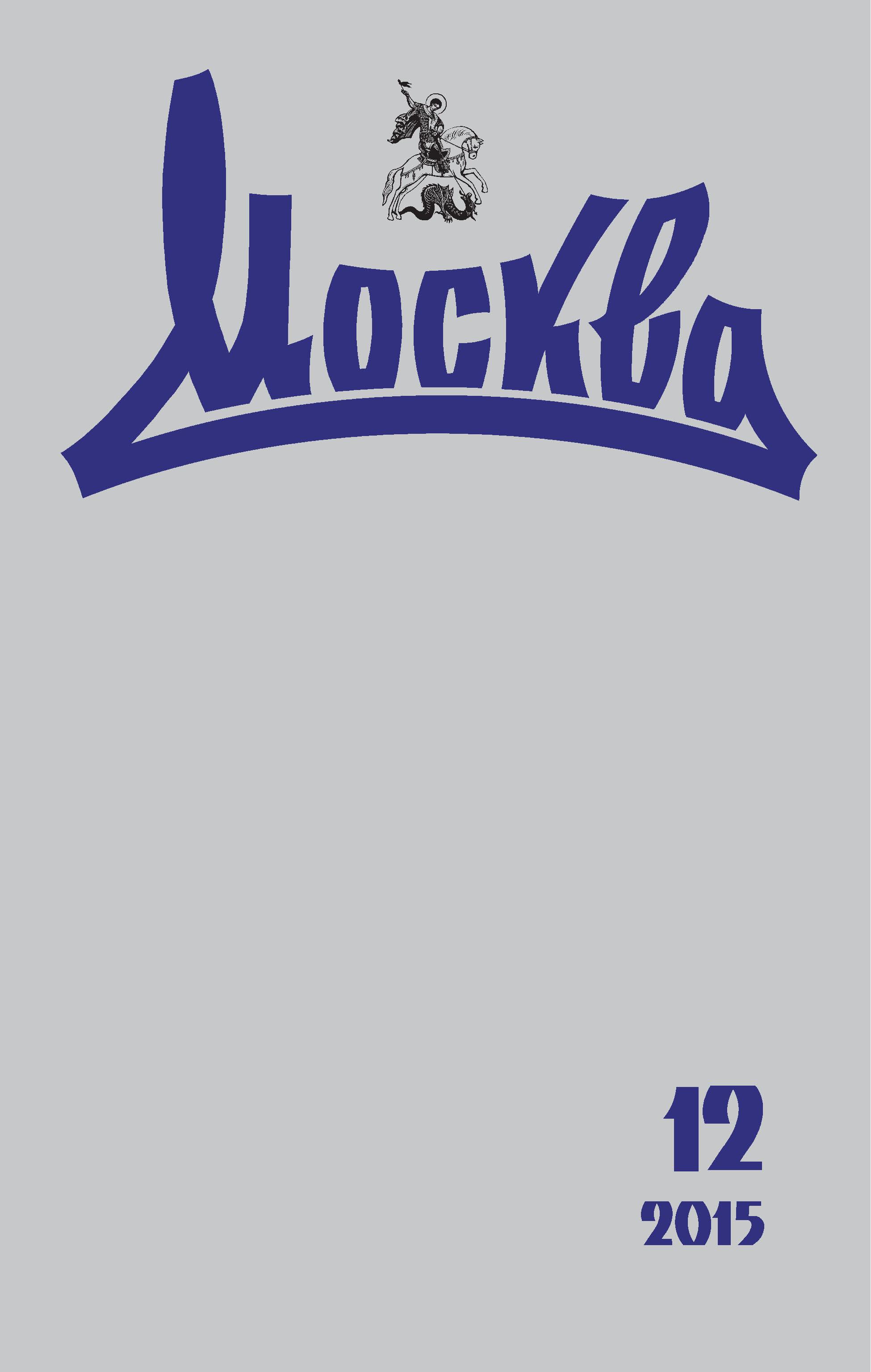 Отсутствует Журнал русской культуры «Москва» №12/2015 отсутствует журнал русской культуры москва 09 2015