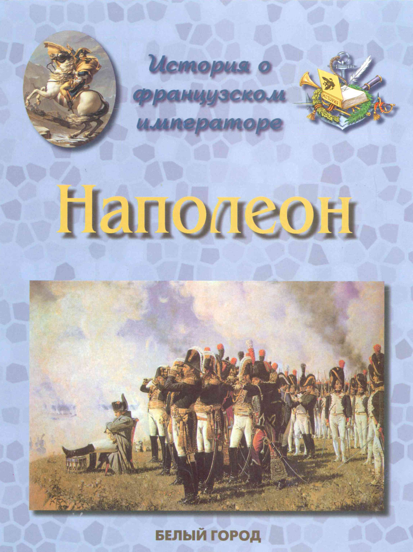 цена на Людмила Жукова История о французском императоре. Наполеон