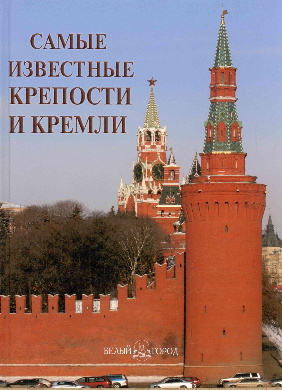 Отсутствует Самые известные крепости и кремли цена 2017