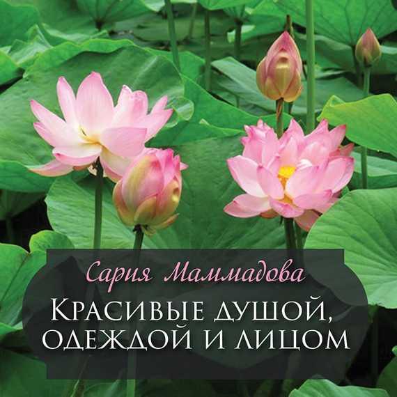 Сария Маммадова Красивые душой, одеждой и лицом отсутствует морское наследие 2 2013