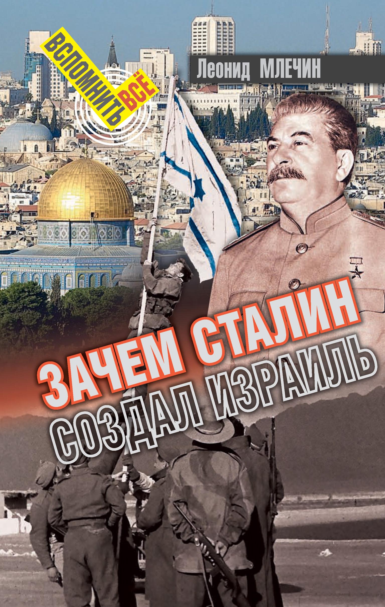 Леонид Млечин Зачем Сталин создал Израиль? и в сталин о национальном вопросе