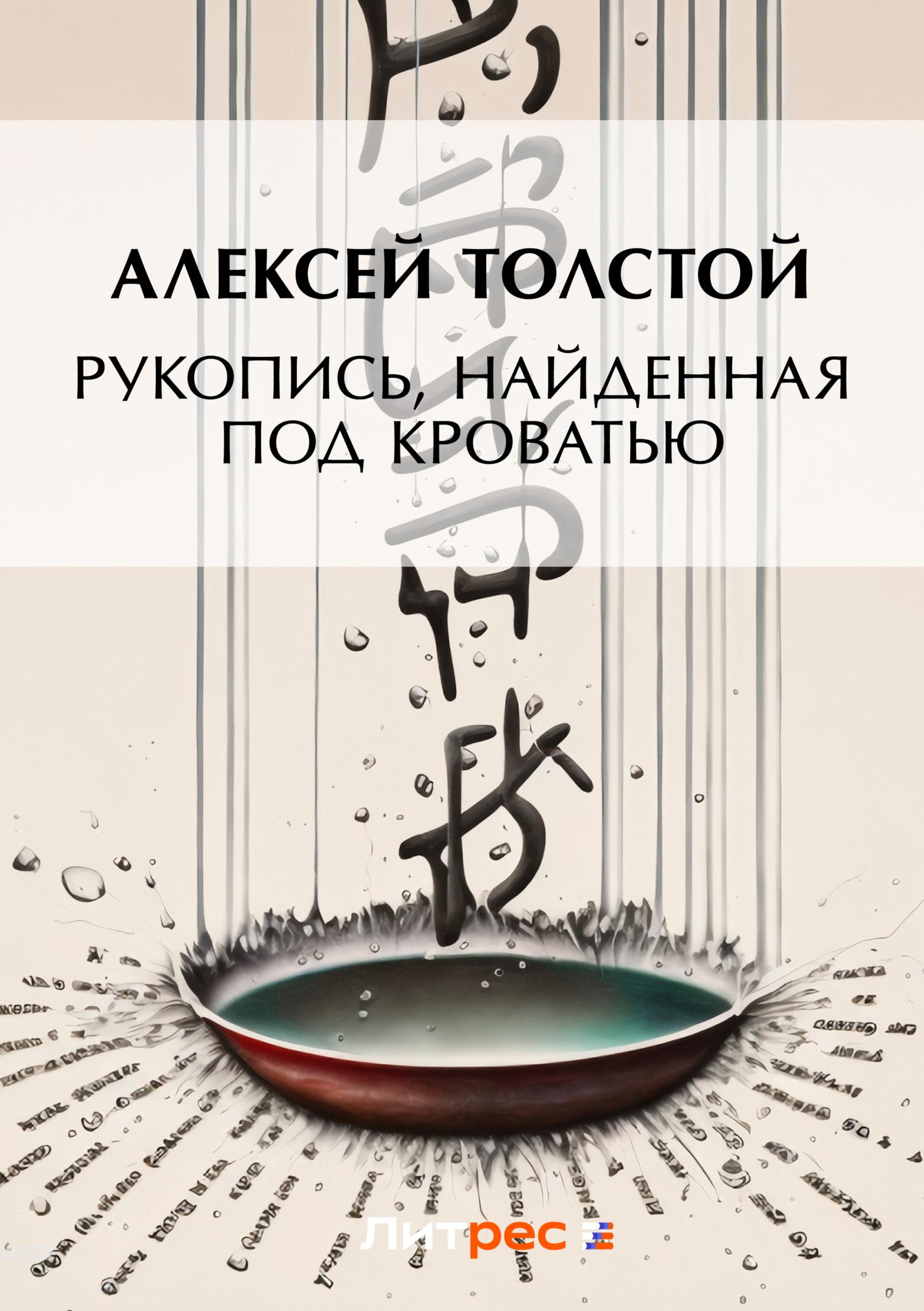 Алексей Толстой Рукопись, найденная под кроватью цена