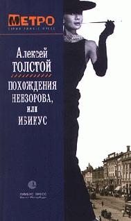 Алексей Толстой. Похождения Невзорова, или Ибикус