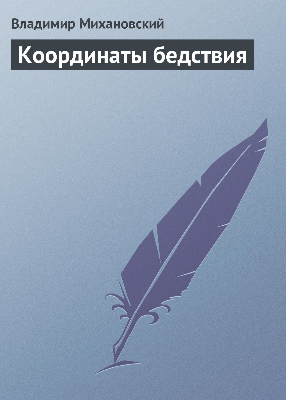 Владимир Михановский Координаты бедствия владимир михановский тени королевской впадины