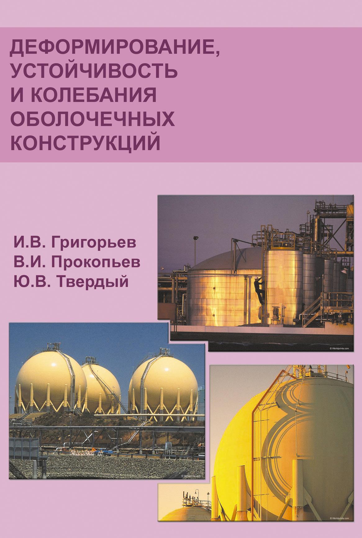 И. В. Григорьев Деформирование, устойчивость и колебания оболочечных конструкций