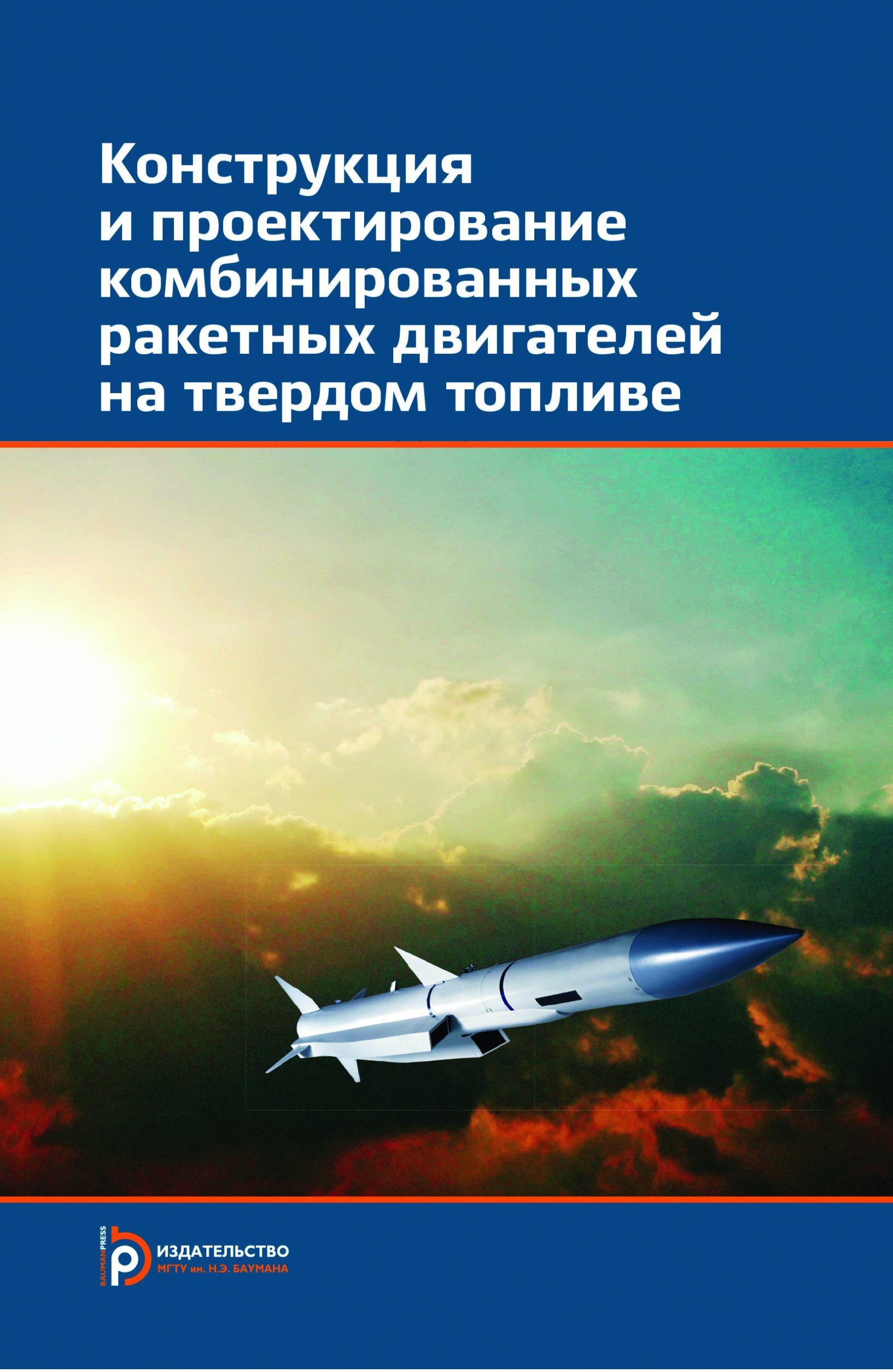 Николай Животов Конструкция и проектирование комбинированных ракетных двигателей на твердом топливе машинки на электроприводе и на топливе