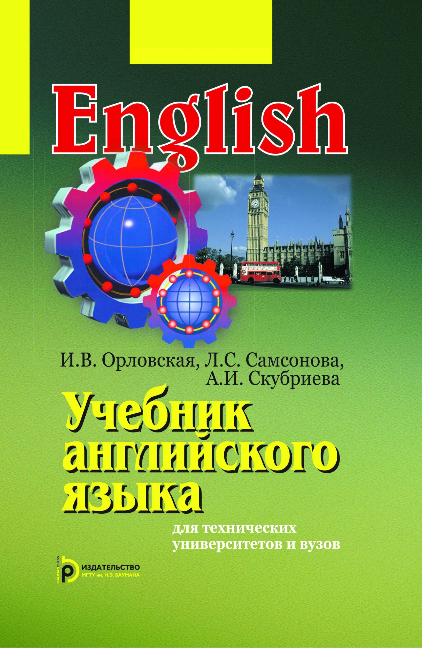Ирина Орловская Учебник английского языка для технических университетов и вузов