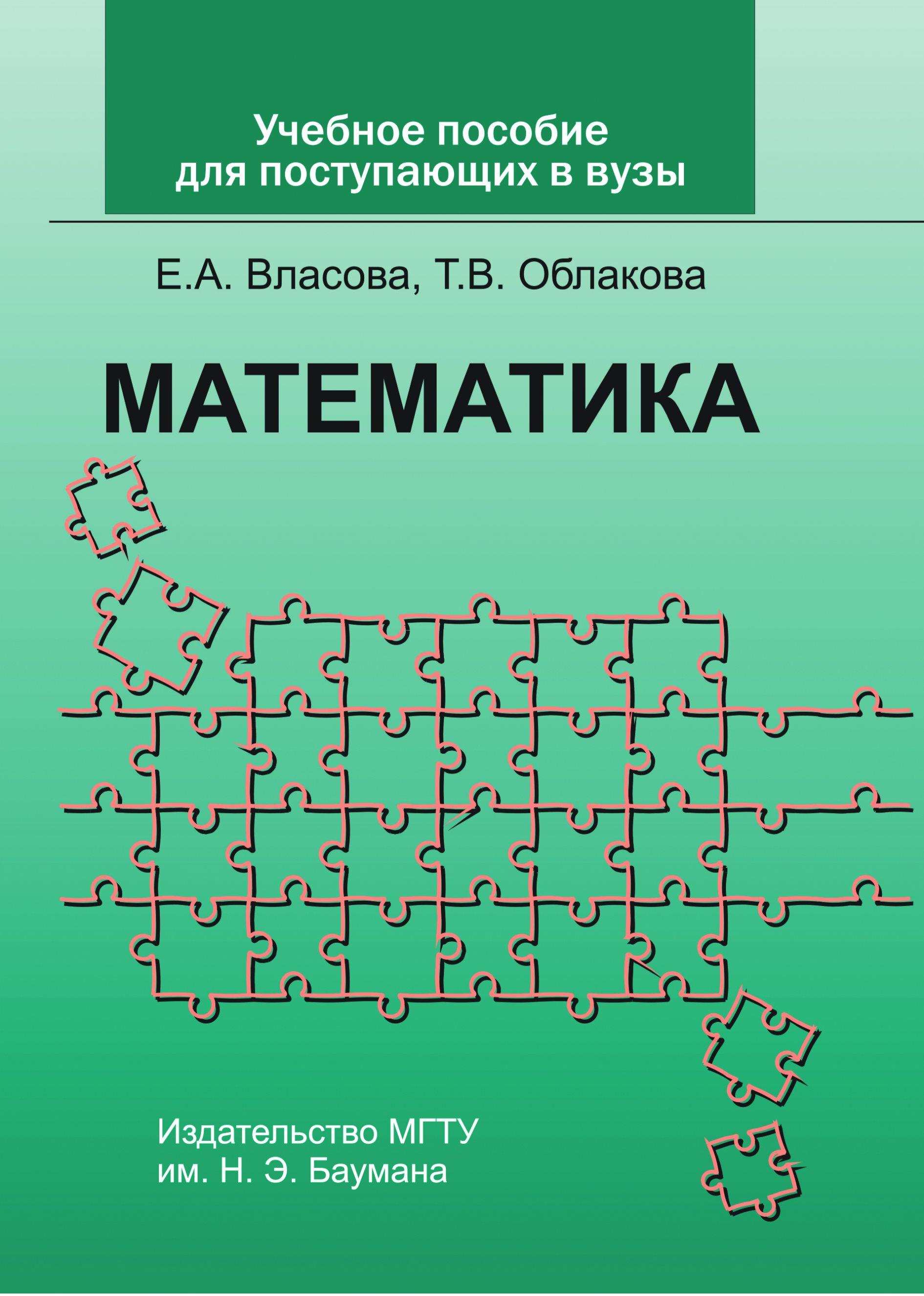 Учебное пособие по математике для поступающих в вузы