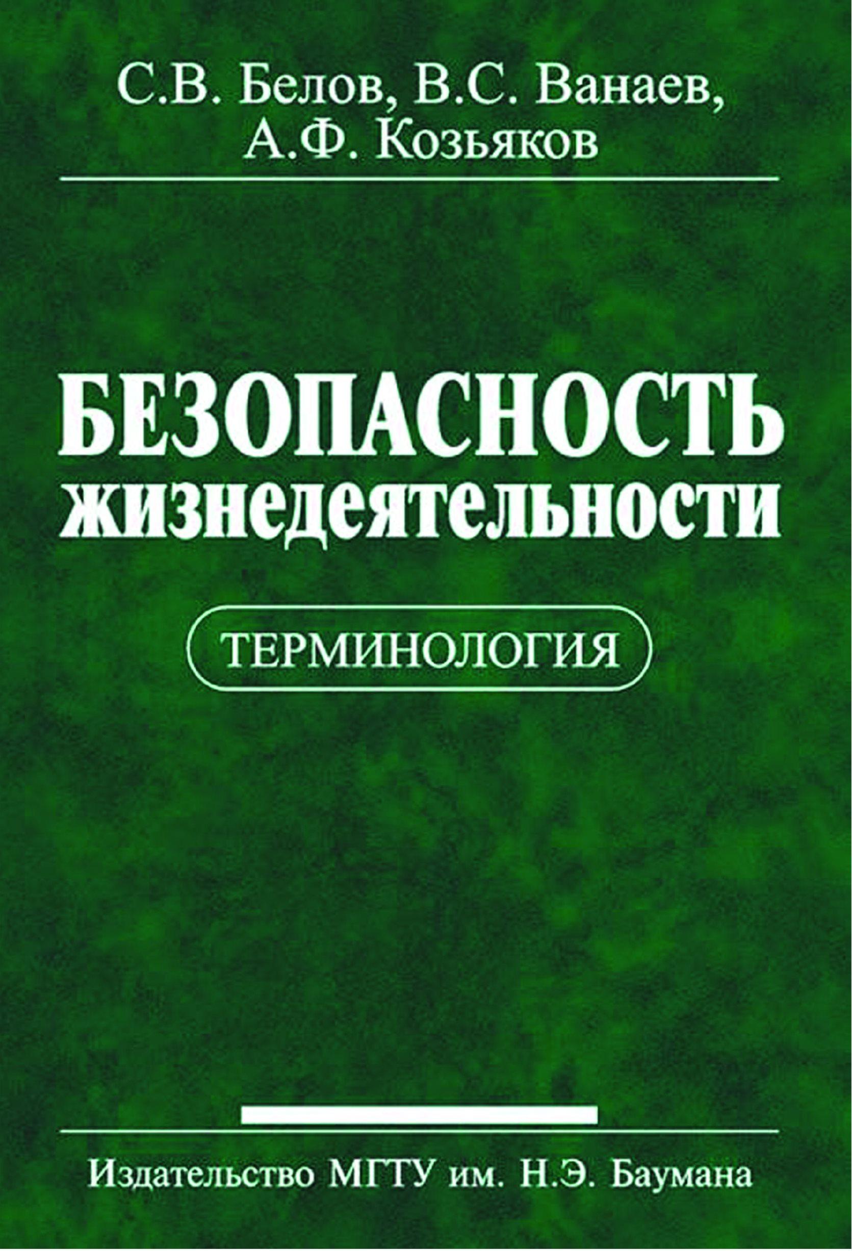 Сергей Белов Безопасность жизнедеятельности. Терминология