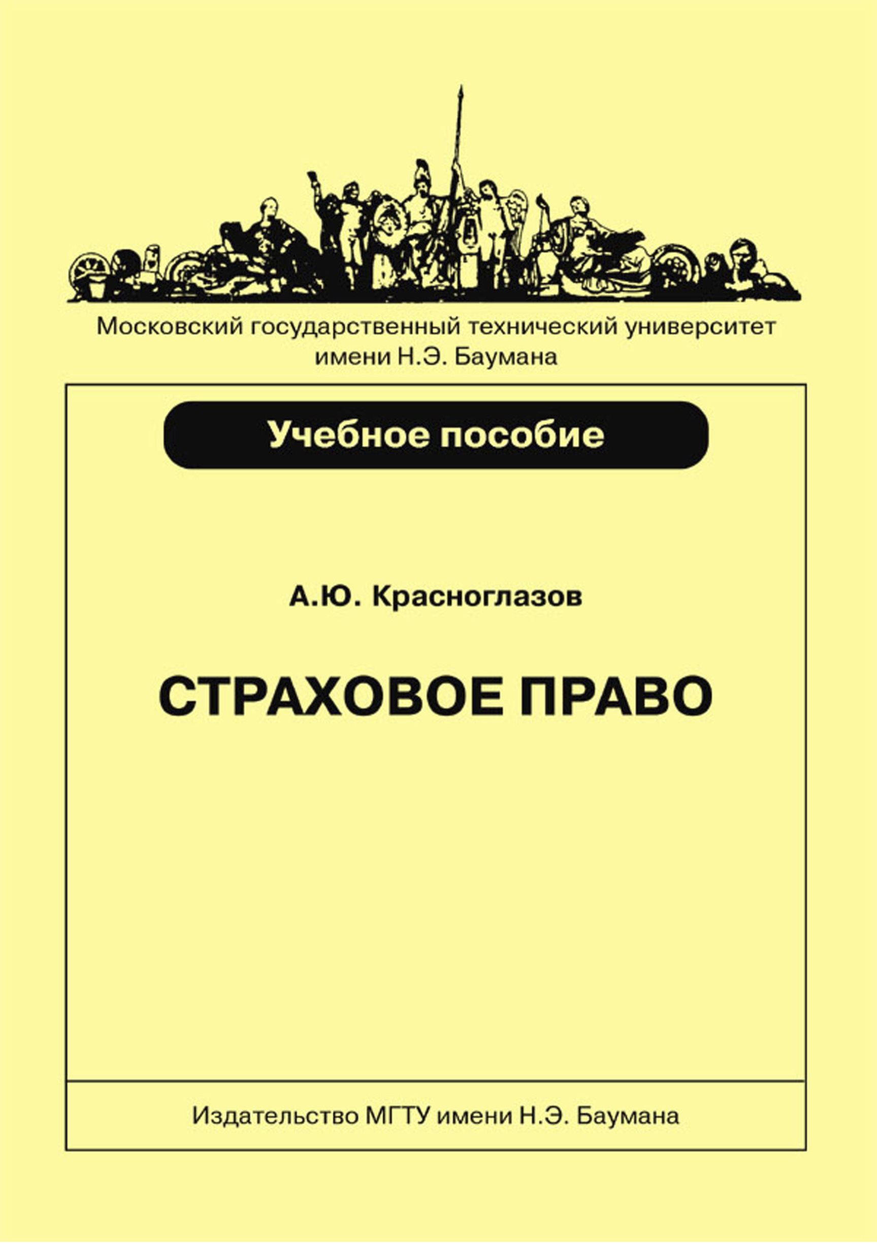 Андрей Красноглазов Страховое право хозяйственное право учебное пособие