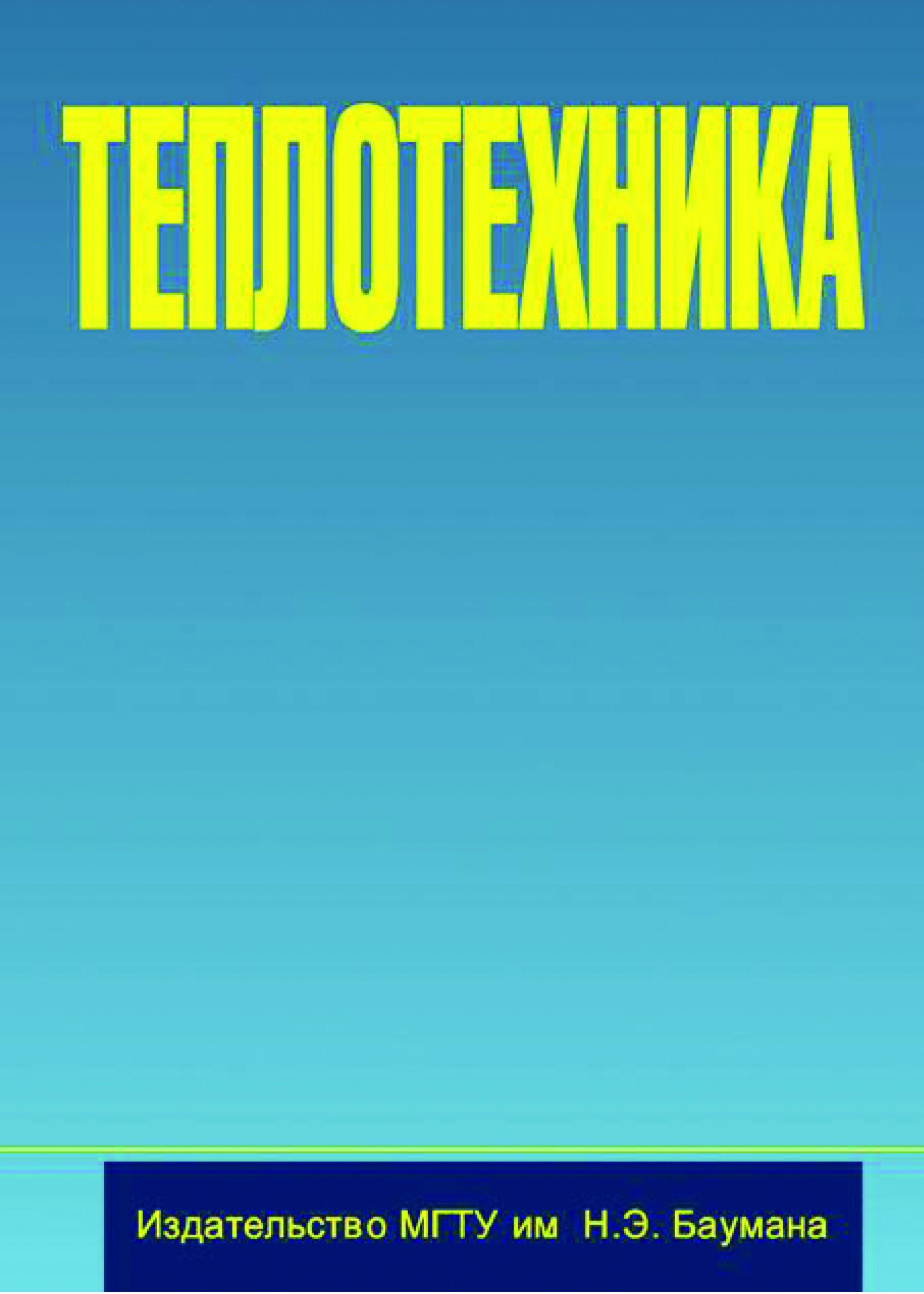 В. И. Крутов Теплотехника агрегаты регулирования жидкостных ракетных двигательных установок