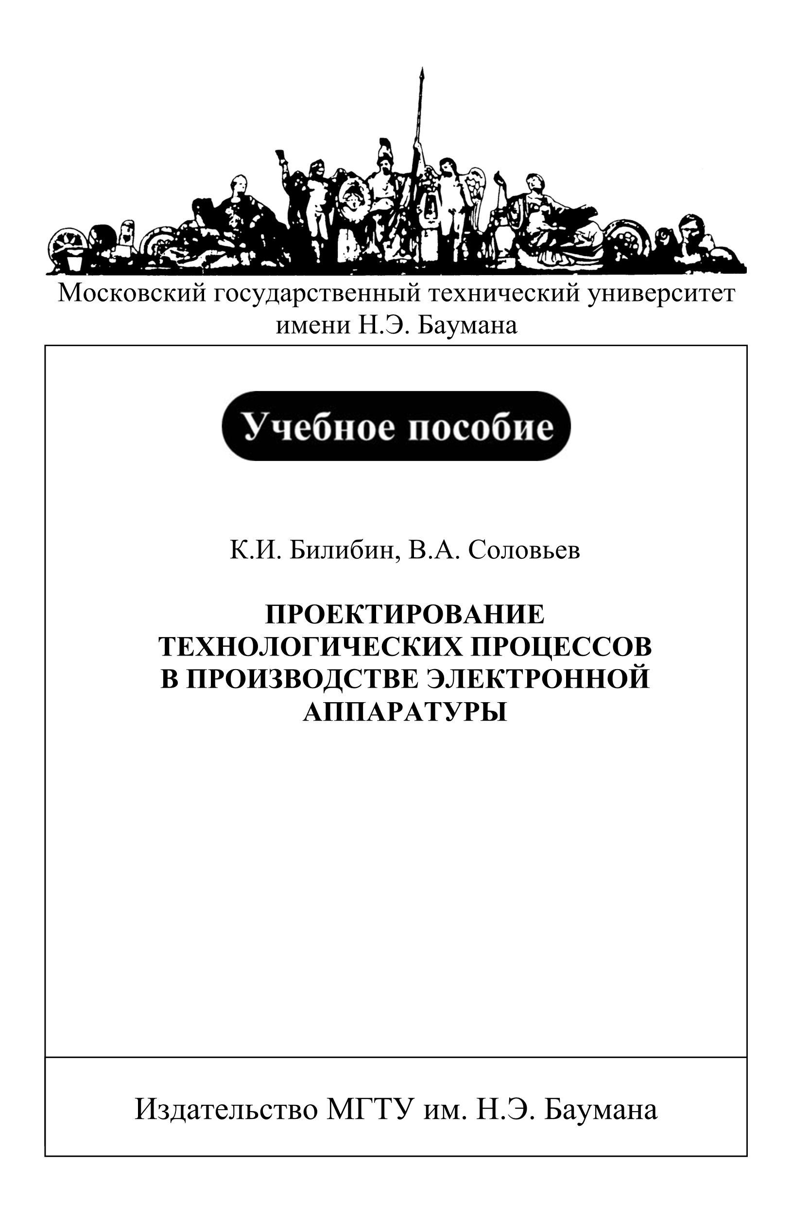 Владимир Соловьев Проектирование технологических процессов в производстве электронной аппаратуры анатолий чеканов расчеты и обеспечение надежности электронной аппаратуры