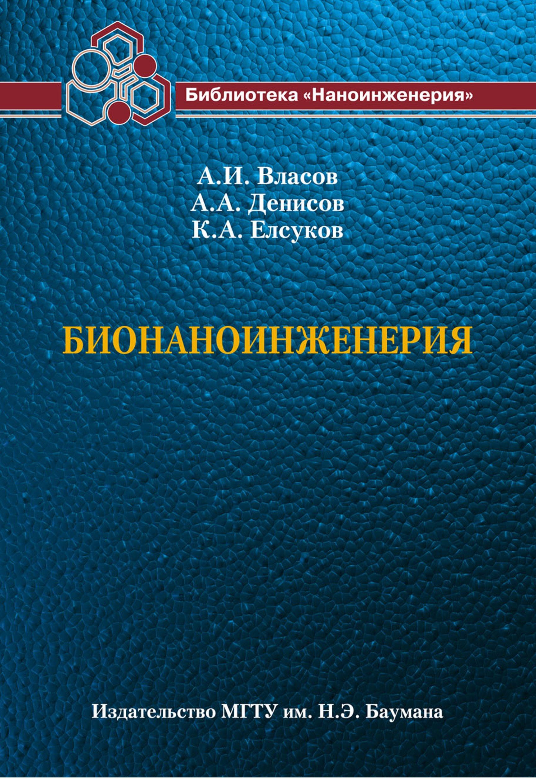 Андрей Власов Бионаноинженерия