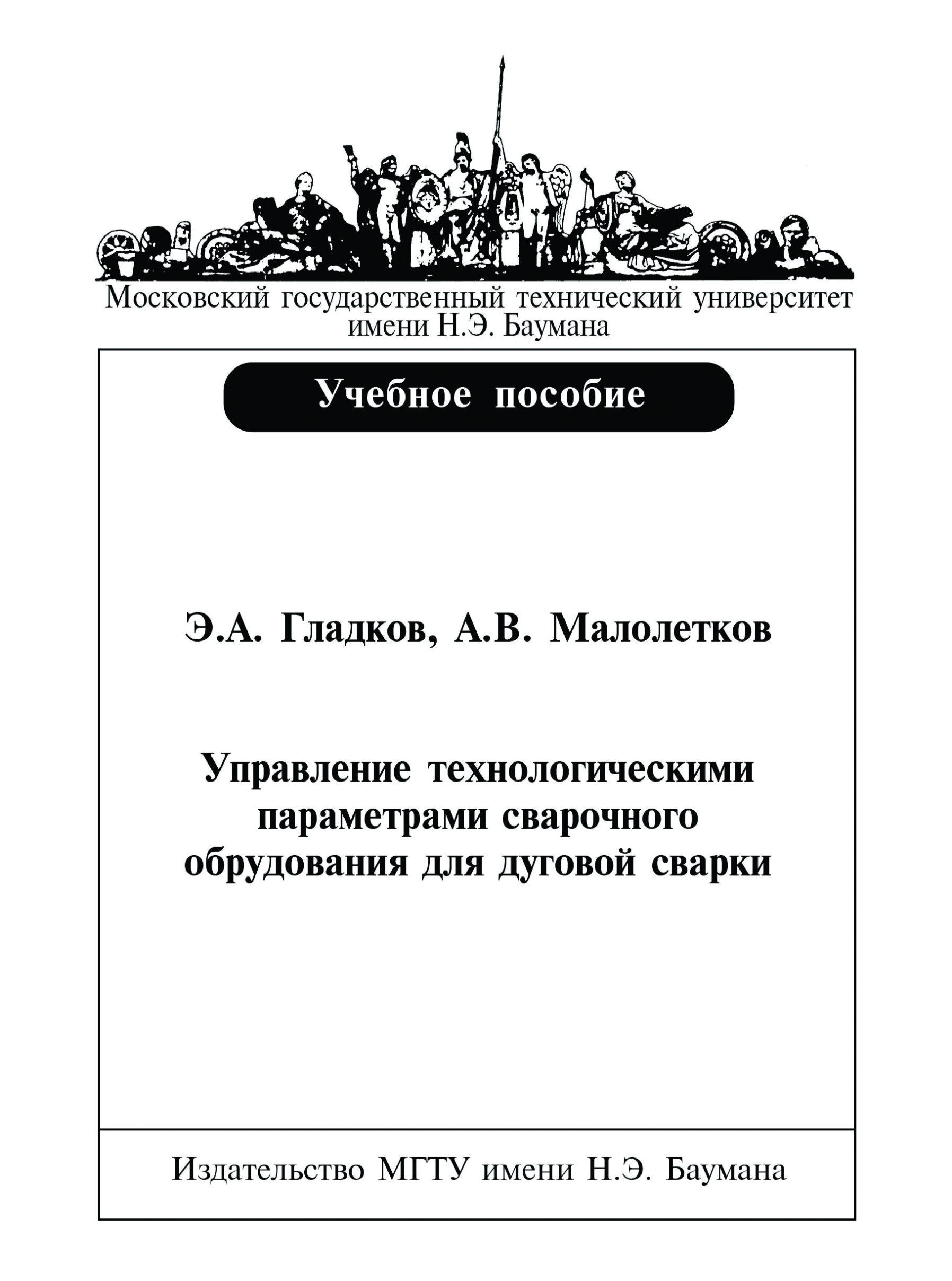 Эдуард Гладков Управление технологическими параметрами сварочного оборудования для дуговой сварки