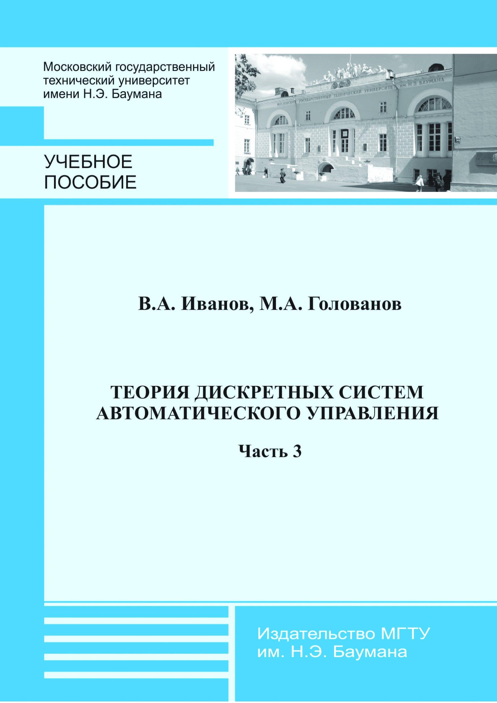 Михаил Голованов Теория дискретных систем автоматического управления. Часть 3 цена и фото