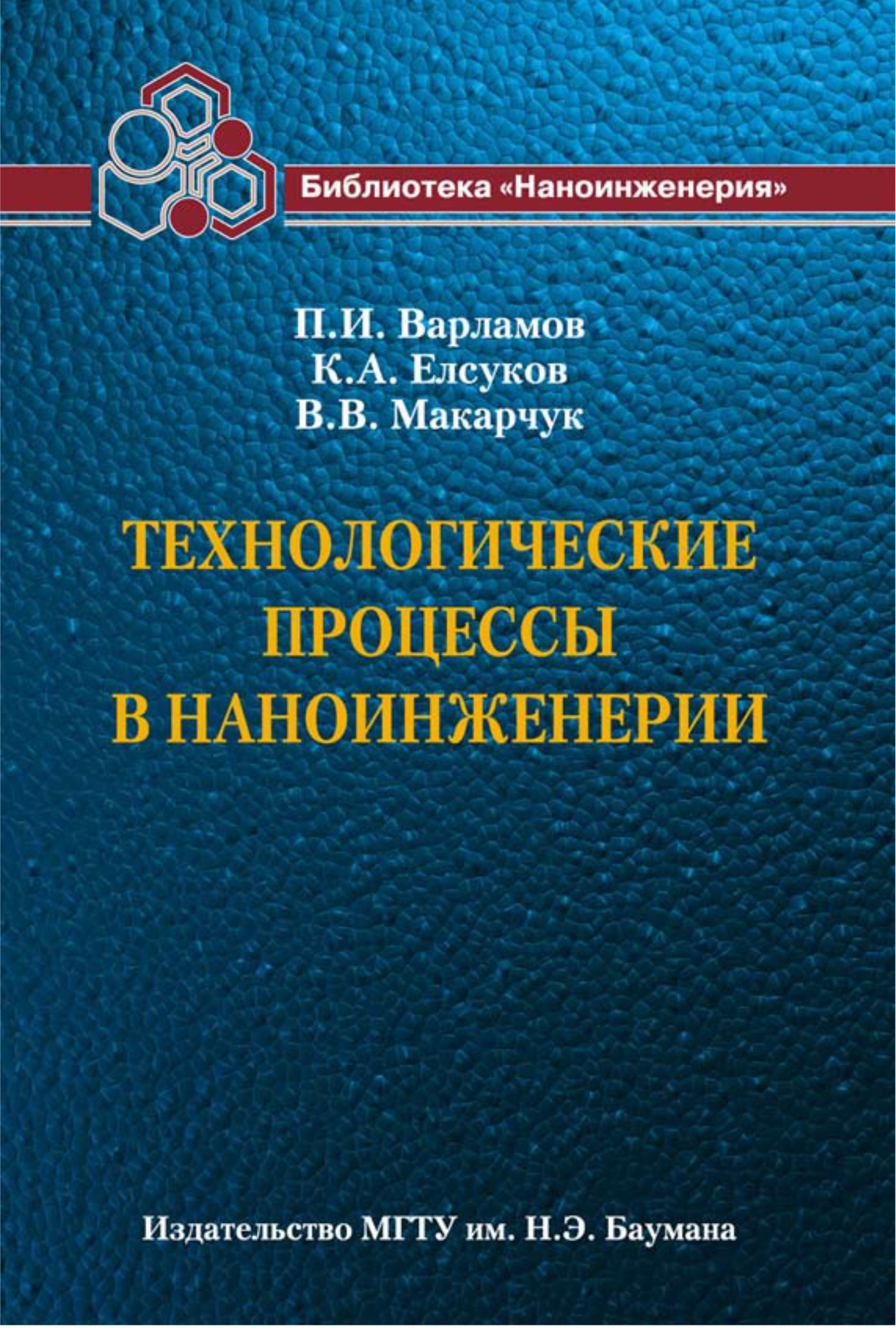 Владимир Макарчук Технологические процессы в наноинженерии
