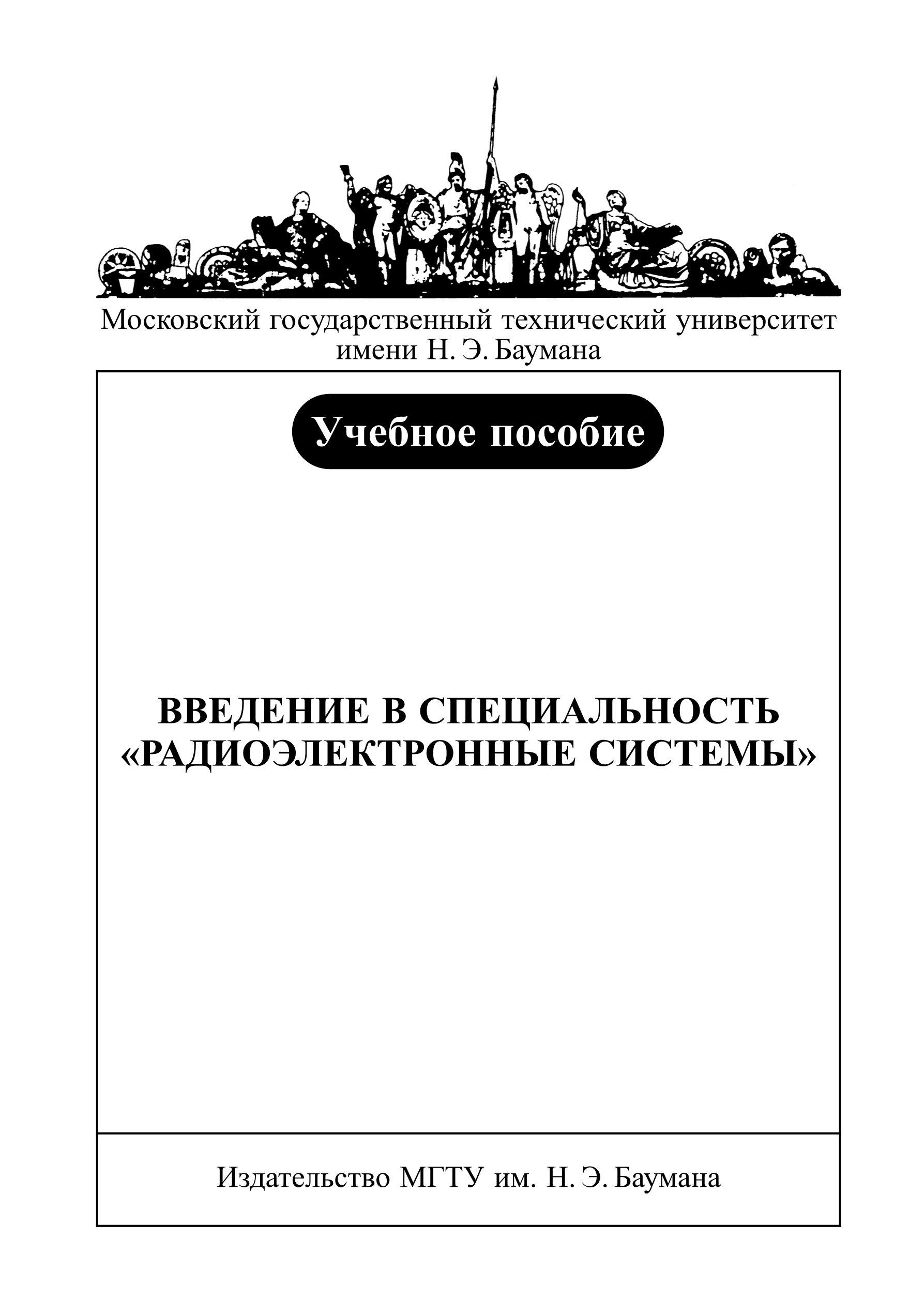 Игорь Вознесенский Введение в специальность «радиоэлектронные системы» в т першин основы радиоэлектроники