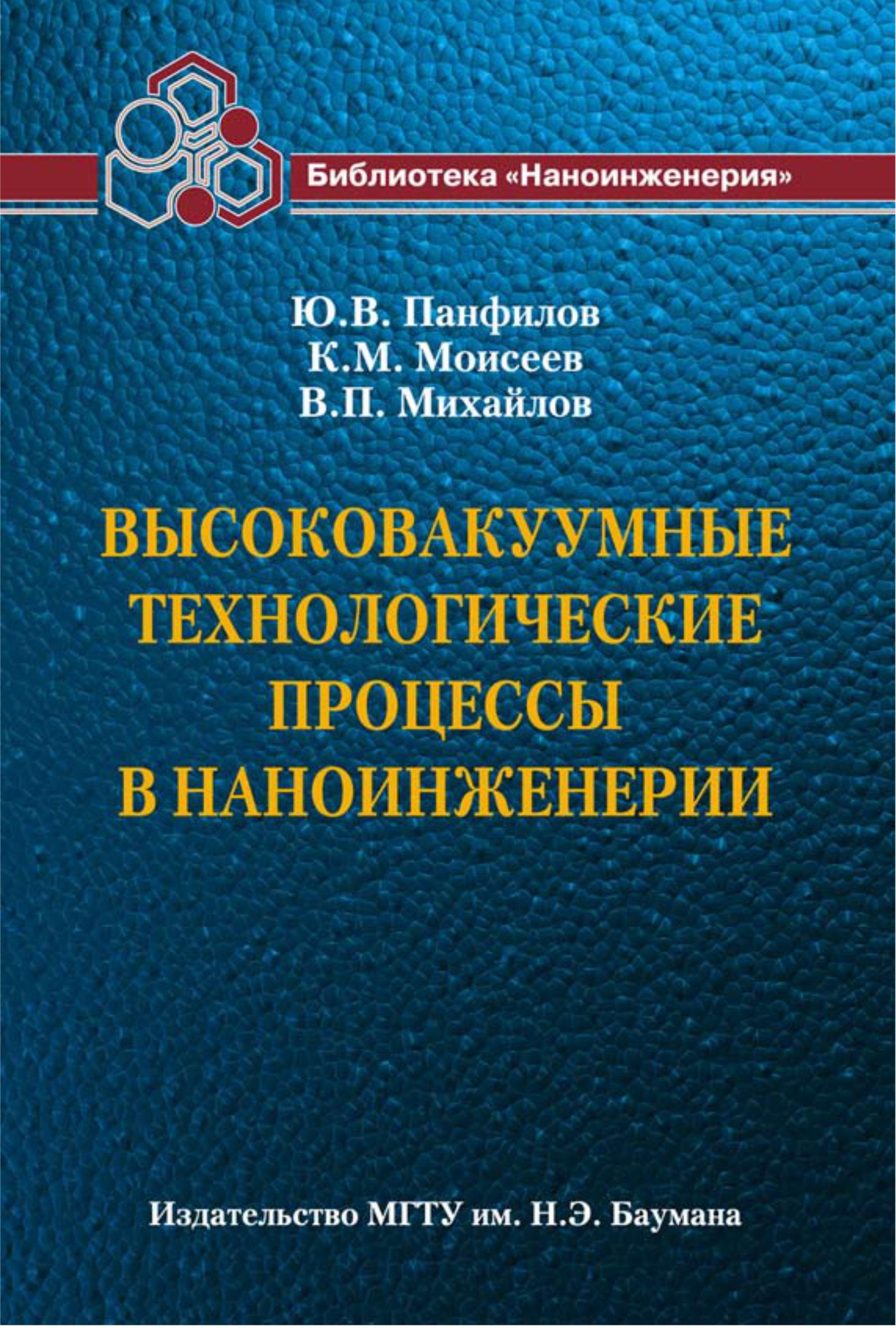 Валерий Михайлов Высоковакуумные технологические процессы в наноинженерии