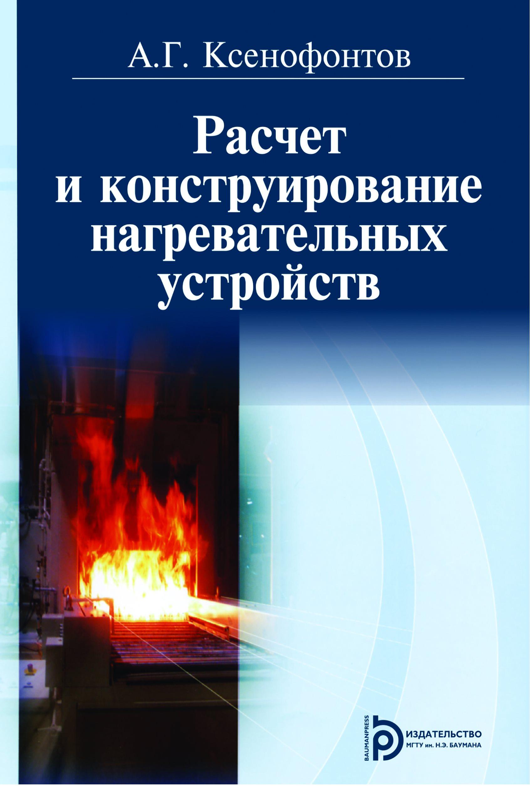 все цены на Александр Ксенофонтов Расчет и конструирование нагревательных устройств онлайн