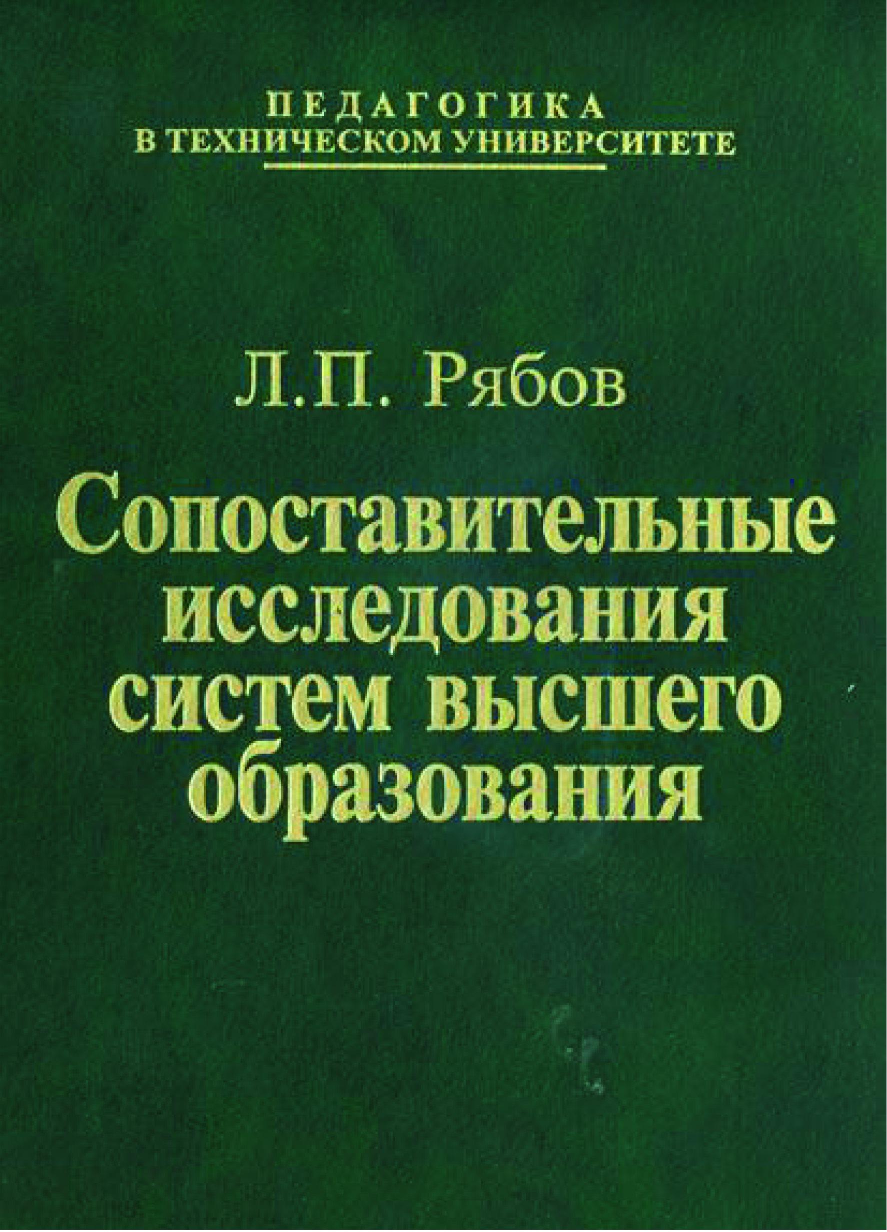 Лев Рябов Сопоставительные исследования систем высшего образования цены