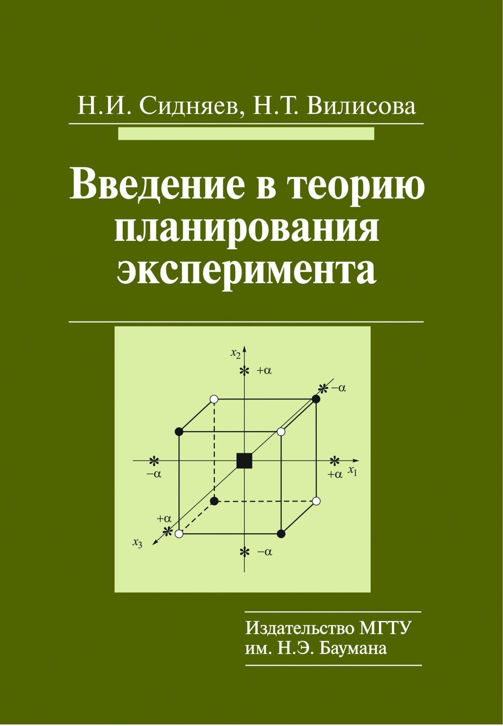 Николай Иванович Сидняев Введение в теорию планирования эксперимента