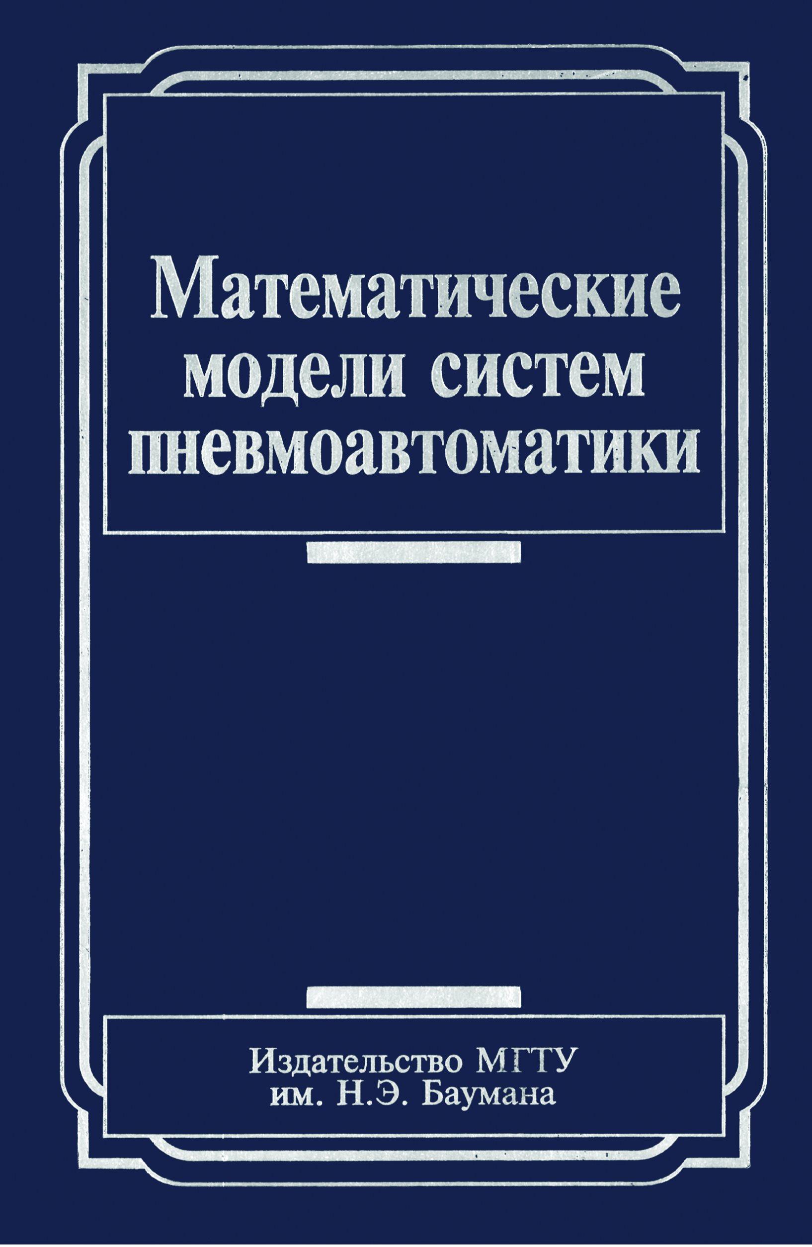 Юрий Арзуманов Математические модели систем пневмоавтоматики юрий пытьев возможность как альтернатива вероятности математические и эмпирические основы применение