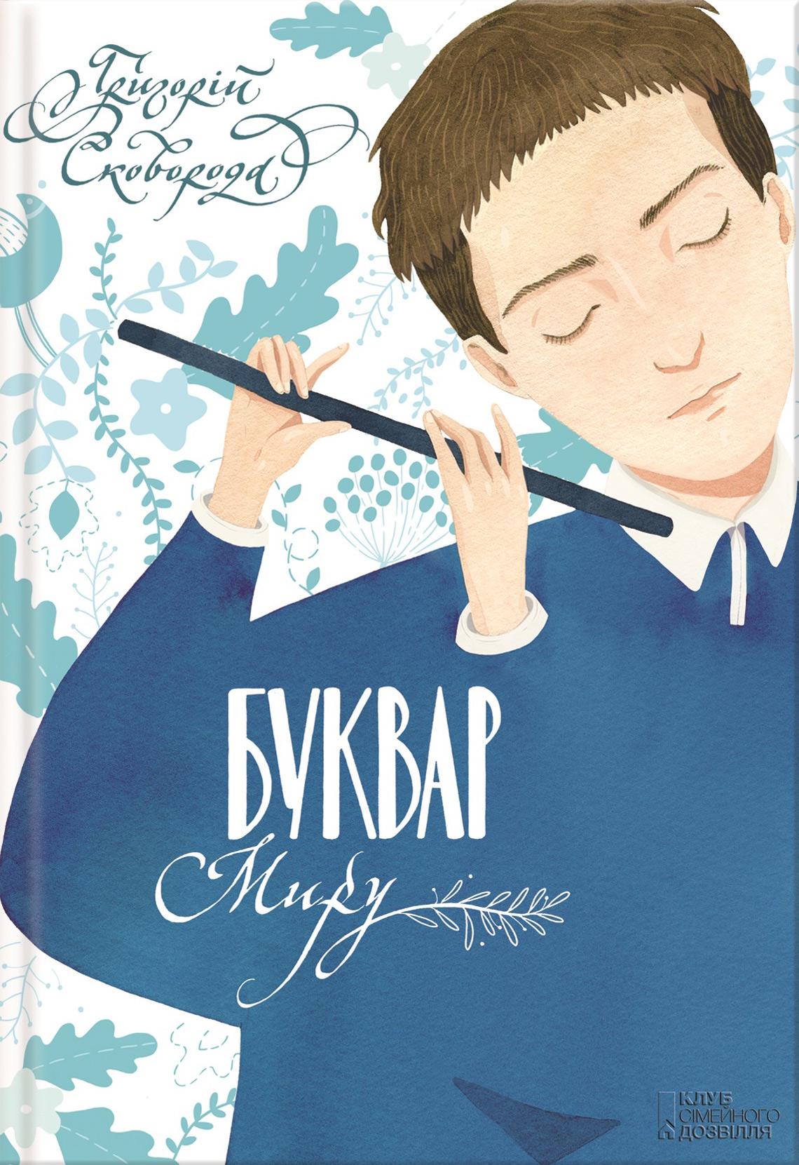 цены Григорий Сковорода Буквар миру. Книга для сімейного читання