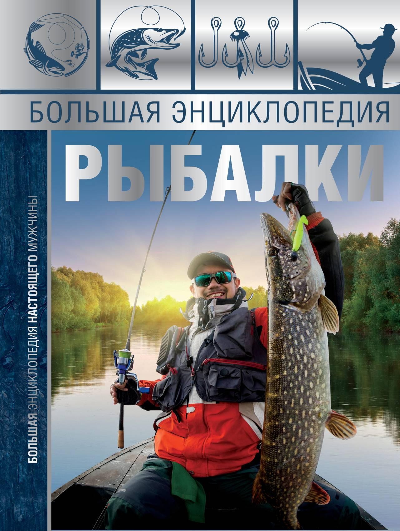 Большая энциклопедия рыбалки